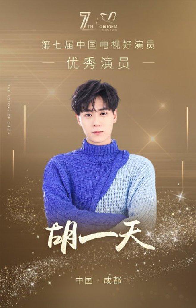 Dương Tử - Nhậm Gia Luân dự thắng giòn giã giải diễn viên xuất sắc lần 7, netizen tự tin chốt luôn không có nhiều cạnh tranh - ảnh 12