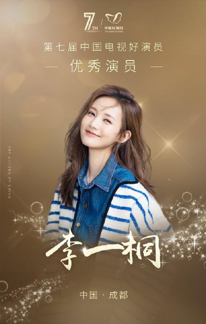 Dương Tử - Nhậm Gia Luân dự thắng giòn giã giải diễn viên xuất sắc lần 7, netizen tự tin chốt luôn không có nhiều cạnh tranh - ảnh 6