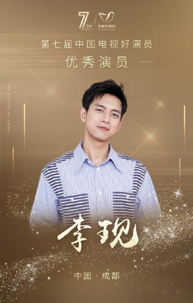 Dương Tử - Nhậm Gia Luân dự thắng giòn giã giải diễn viên xuất sắc lần 7, netizen tự tin chốt luôn không có nhiều cạnh tranh - ảnh 13