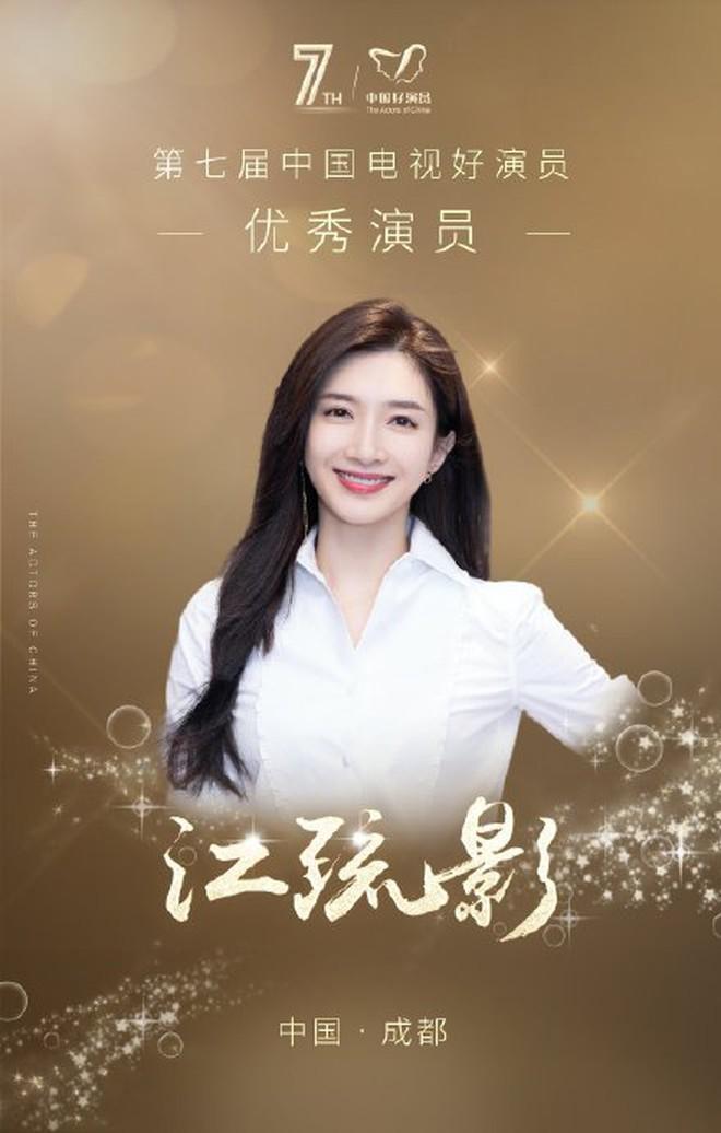 Dương Tử - Nhậm Gia Luân dự thắng giòn giã giải diễn viên xuất sắc lần 7, netizen tự tin chốt luôn không có nhiều cạnh tranh - ảnh 3