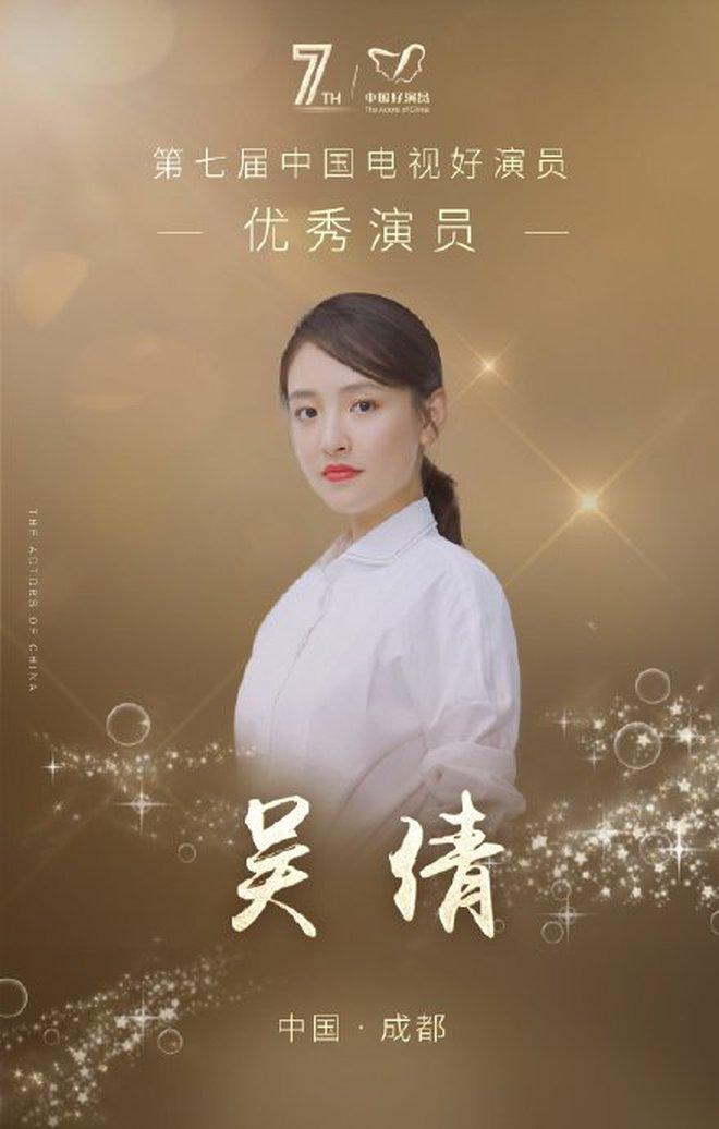 Dương Tử - Nhậm Gia Luân dự thắng giòn giã giải diễn viên xuất sắc lần 7, netizen tự tin chốt luôn không có nhiều cạnh tranh - ảnh 7