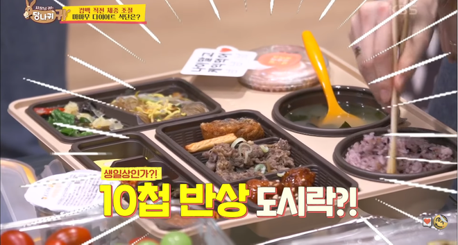 Đài KBS hé lộ thực đơn ăn kiêng đầy nghịch biến của các chị đẹp MAMAMOO, hóa ra người ăn nhiều nhất lại là người ít tăng cân nhất - ảnh 11