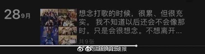 Hoàng Tử Thao khiến cộng đồng fan dậy sóng khi ké fame EXO, bị chỉ trích phản bội nhưng lợi dụng anh em cũ - ảnh 5