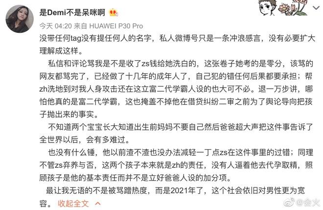 Trịnh Sảng bị phong sát, bạn gái cũ viết luôn tâm thư chỉ trích Trương Hằng: Xã hội quá bao dung cho đàn ông - ảnh 1