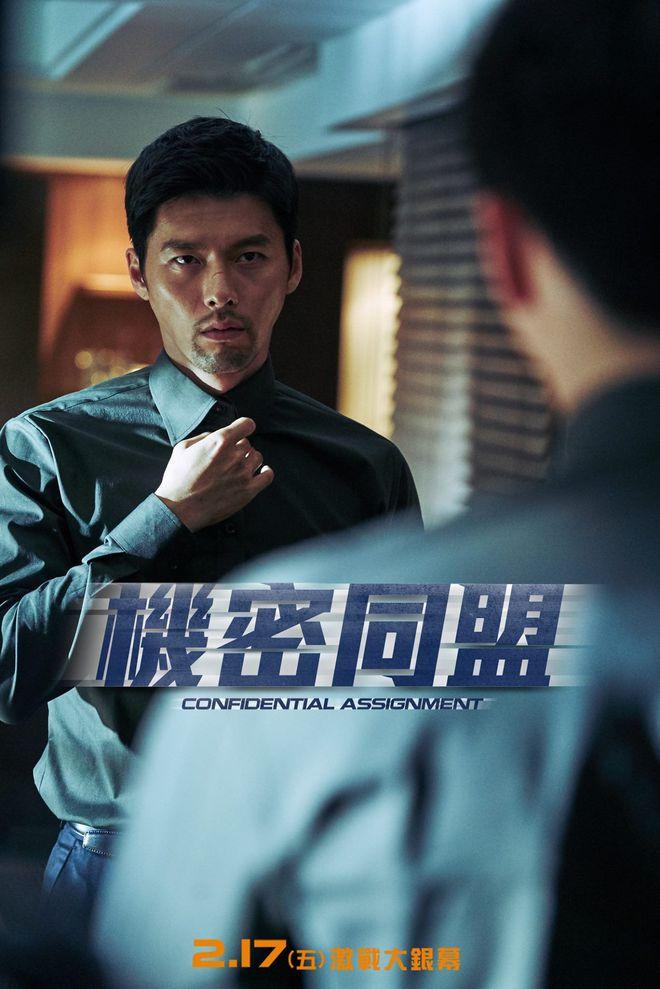 Yoona tiếp tục cưa cẩm Hyun Bin ở bom tấn Confidential Assignment 2, chị Son Ye Jin ơi ra mà xem! - ảnh 2