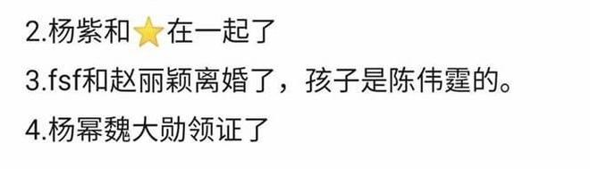 Buổi tối thêm náo loạn của Cbiz: Dương Tử - Trương Nghệ Hưng hẹn hò, Dương Mịch đã đăng ký kết hôn với thiếu gia? - ảnh 1