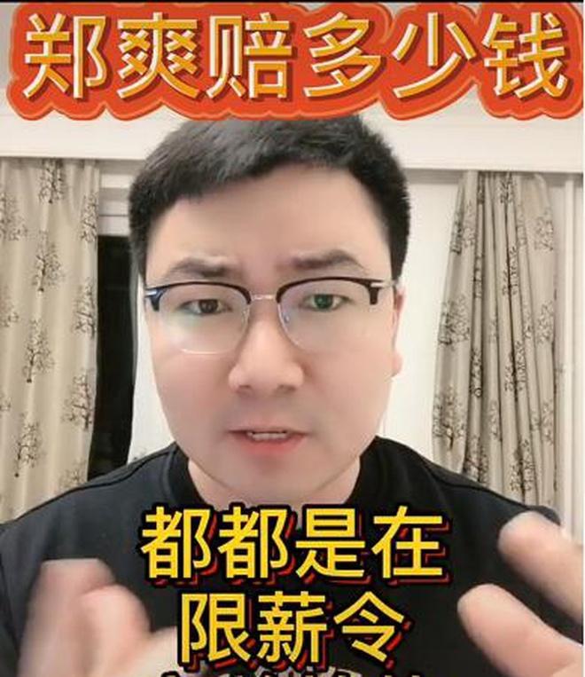 """Trịnh Sảng tán gia bại sản vì bồi thường 3300 tỷ, """"vượt mặt"""" Phạm Băng Băng, bảo sao bán tháo penthouse mới tậu - ảnh 2"""
