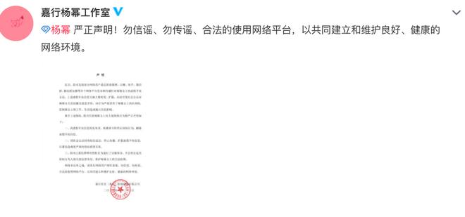 Buổi tối thêm náo loạn của Cbiz: Dương Tử - Trương Nghệ Hưng hẹn hò, Dương Mịch đã đăng ký kết hôn với thiếu gia? - ảnh 5