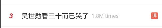 Sehun (EXO) bất ngờ xuất hiện giữa bể phốt Cbiz, leo hot search chỉ vì xem phim rồi ngồi khóc hu hu? - ảnh 3
