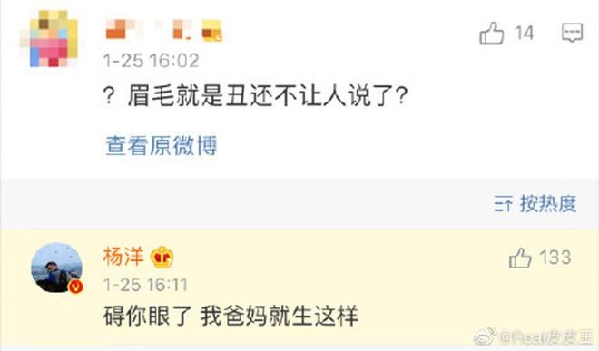Bị fan chê make up quá xấu, Dương Dương đáp trả liên hoàn bằng loạt bình luận gắt đến mức tranh cãi - ảnh 2