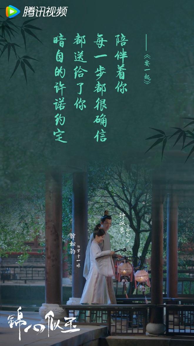 Ai ôn nhu qua nổi Chung Hán Lương: Bồng bế Đàm Tùng Vận từ lưng ngựa, túc trực cạnh vợ nhỏ mọi lúc ở Cẩm Tâm Tựa Ngọc - ảnh 8