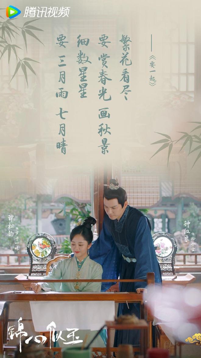Ai ôn nhu qua nổi Chung Hán Lương: Bồng bế Đàm Tùng Vận từ lưng ngựa, túc trực cạnh vợ nhỏ mọi lúc ở Cẩm Tâm Tựa Ngọc - ảnh 7