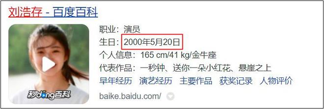 Mưu nữ lang Lưu Hạo Tồn dính phốt khai gian tuổi, netizen chê bai: Đọ không nổi với lứa 9X lên đành lùi bước về sau? - ảnh 2