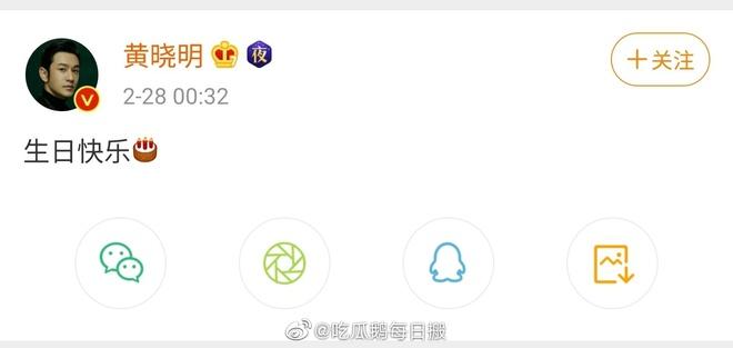 Giữa drama ly hôn, Huỳnh Hiểu Minh có động thái đặc biệt trong ngày sinh nhật Angela Baby, vây mà tưởng lờ nhau đi - ảnh 1