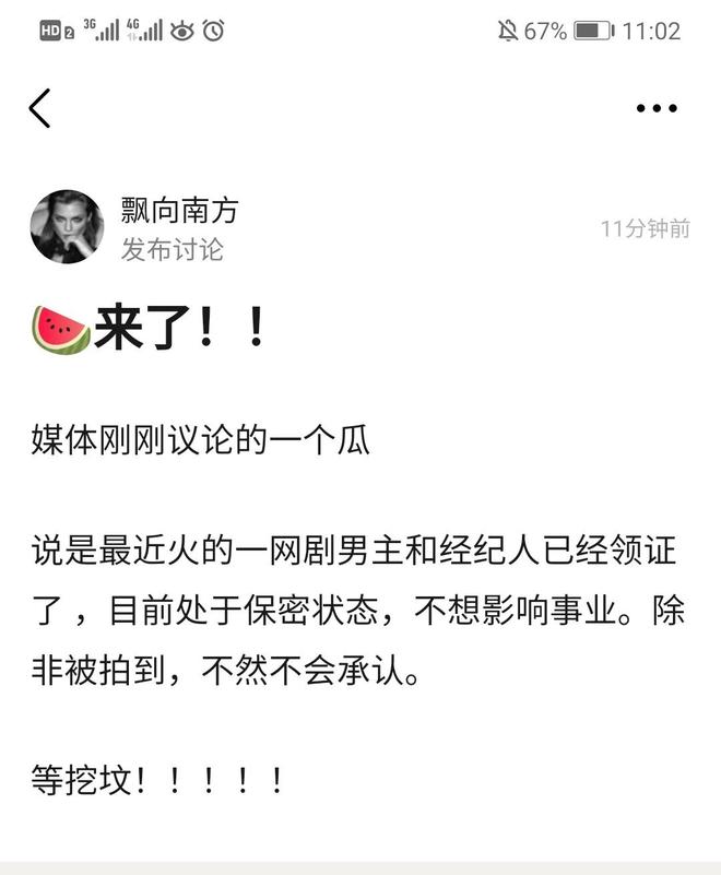 Rộ tin đồn mỹ nam cực hot bí mật kết hôn với quản lý, Chung Hán Lương - Trương Bân Bân bị 'réo' tên 001