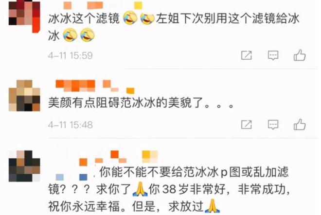 Giữa lùm xùm mang thai với đại gia 71 tuổi, Phạm Băng Băng gây bất ngờ với gương mặt khác lạ, vòng 2 còn đáng nghi hơn - Ảnh 6.
