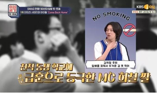 Tự bóc phốt bản thân hút thuốc thời còn đi học, Heechul (Super Junior) khiến cư dân mạng khẩu chiến dữ dội - ảnh 2