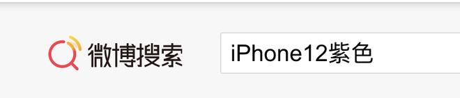 iPhone 12 màu tím leo lên bảng hot search Weibo, dân xứ Trung mê mẩn không kém gì ai! - ảnh 2