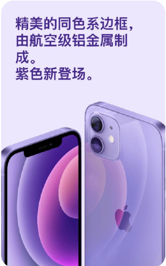 iPhone 12 màu tím leo lên bảng hot search Weibo, dân xứ Trung mê mẩn không kém gì ai! - ảnh 3