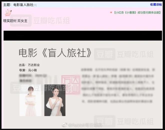 Hậu ly hôn, Triệu Lệ Dĩnh được fan làm mai với Dương Mịch ở phim mới đậm mùi bách hợp? 002