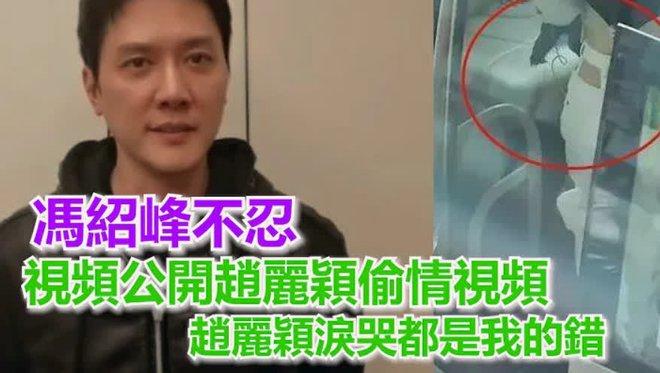 SỐC: Phùng Thiệu Phong tung clip ngoại tình của Triệu Lệ Dĩnh với đạo diễn 67 tuổi, nữ diễn viên khóc lóc xin lỗi - ảnh 2
