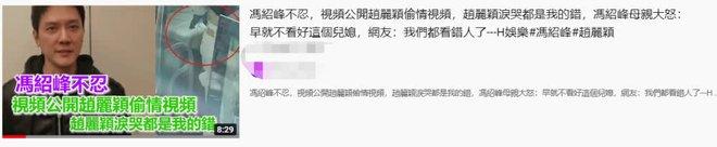 SỐC: Phùng Thiệu Phong tung clip ngoại tình của Triệu Lệ Dĩnh với đạo diễn 67 tuổi, nữ diễn viên khóc lóc xin lỗi - ảnh 1