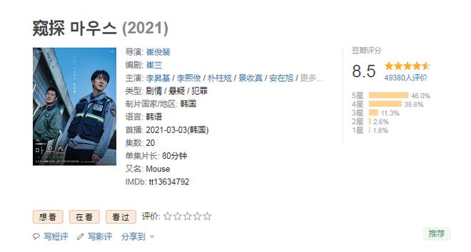 Phim của tân binh Baeksang đá bật Song Joong Ki lẫn Lee Seung Gi, ẵm điểm cao nhất đầu năm 2021! - ảnh 9