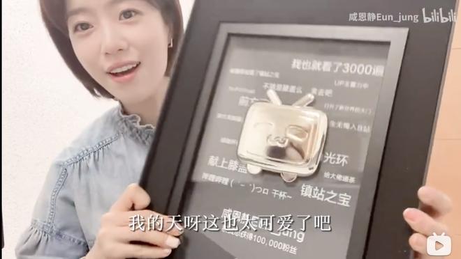 Eun Jung (T-ara) trở thành nghệ sĩ Kpop đầu tiên giành được nút bạc YouTube Trung Quốc - ảnh 5