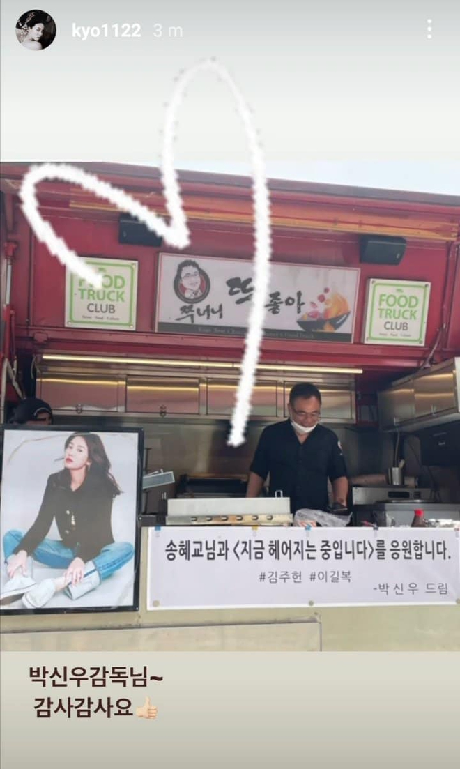 Song Hye Kyo được tặng xe cà phê ủng hộ phim mới, người gửi có liên quan đến chồng cũ Song Joong Ki? - ảnh 7