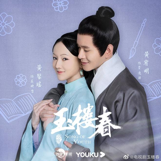 Netizen thất vọng vì nam chính Ngọc Lâu Xuân, còn chê thẳng thừng: Không ưng từ ngoại truyện Diên Hi Công Lược - ảnh 4