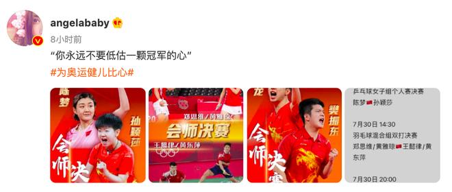 Huỳnh Hiểu Minh mừng rỡ khoe em họ giành huy chương vàng Olympic, động thái của Angela Baby lại làm Cnet lo lắng - ảnh 4