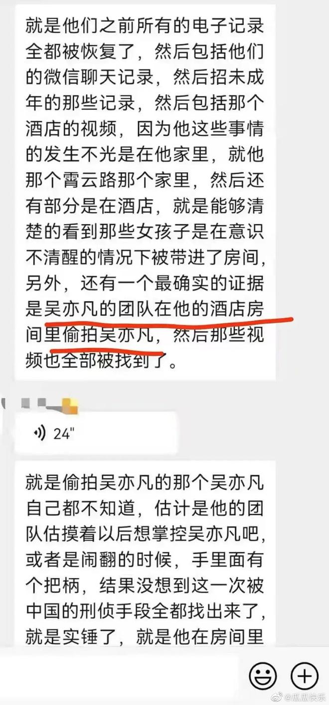 Rộ tin rúng động: Ngô Diệc Phàm thừa nhận ngủ với trẻ em dưới 14 tuổi, ép phá thai, chính ekip ghi lại clip bằng chứng? - ảnh 3