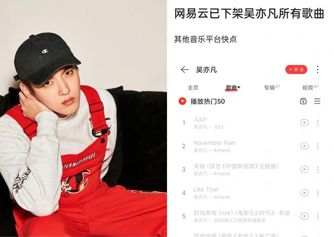 Ngô Diệc Phàm chính thức bị một ứng dụng nghe nhạc hàng đầu gỡ bỏ toàn bộ bài hát, netizen tiếc nuối nhưng vẫn không quên cà khịa - ảnh 2