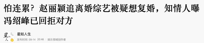 Xôn xao tin Triệu Lệ Dĩnh muốn tái hôn với Phùng Thiệu Phong, ai dè nhận được phản ứng bất ngờ từ chồng cũ? - ảnh 2