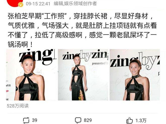 Loạt ảnh táo bạo khi dự sự kiện của Trương Bá Chi bị đào lại, Cnet chỉ trích gái hư chỉ vì 1 chi tiết nhỏ ở rốn - ảnh 1