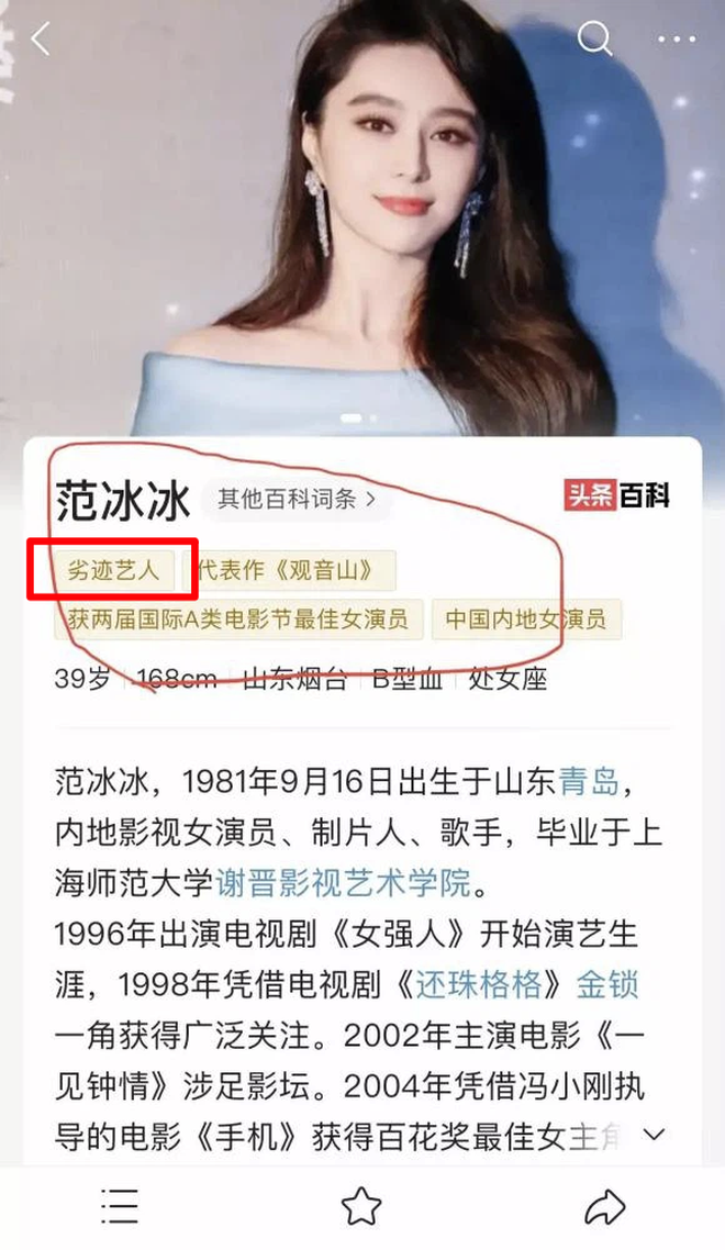 """Chính thức: Phạm Băng Băng bị dán nhãn """"Nghệ sĩ ô danh"""", 5 ngôi sao còn lại bị liệt vào """"bảng vàng bê bối"""" là ai? - Ảnh 2."""