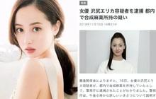 """Showbiz Nhật Bản choáng khi """"Quốc bảo nhan sắc"""" bị bắt vào ngày hôm nay vì tàng trữ ma tuý tổng hợp"""