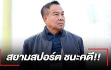 Trước thềm trận đấu với Việt Nam, bóng đá Thái Lan vướng rắc rối với vụ kiện 38 tỷ đồng