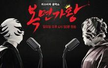 Đài MBC lên kế hoạch kiện phía Trung Quốc vì sử dụng bản quyền show hát mặt nạ mà chưa trả tiền