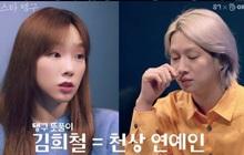 Heechul lần đầu lên tiếng về chuyện tình cảm với Momo (TWICE) qua show riêng của Taeyeon (SNSD)