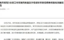 Sơn Đông (Trung Quốc) phát hiện SARS-CoV-2 trên sản phẩm thịt lợn nhập khẩu