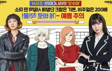 """Rộ tin đồn biên kịch Tầng Lớp Itaewon """"tẩy trắng"""" tình đầu Park Seo Joon, dìm hàng điên nữ so với webtoon?"""