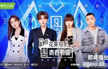 """Chưa phát sóng, """"Produce 101"""" bản Trung đã bị ném đá tơi tả vì ưu ái lộ liễu Lisa (BLACKPINK) từ tấm poster"""
