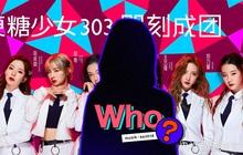 """Vừa """"tốt nghiệp"""" Sáng Tạo Doanh 2020, một thành viên idol group đã gây xôn xao khi sẽ rời nhóm cũ và """"vĩnh biệt"""" làng giải trí Kpop?"""