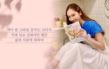 """Tiểu thuyết của Jessica Jung gây tranh cãi: Ẩn ý bóc phốt SM chèn ép, 2 mỹ nam DBSK - Suju bị """"gọi hồn"""" vì chi tiết hẹn hò"""