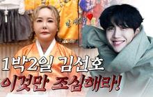 """Một bà đồng từng phán Kim Seon Ho: """"Nên cẩn thận với bạn gái cũ, năm nay dễ bị bắt quả tang về việc gì đó!"""""""