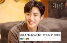 """Báo Hàn hé lộ danh tính bạn gái của Kim Seon Ho: Tầm ảnh hưởng cực lớn, liệu có phải """"gái ngành"""" như lời đồn?"""