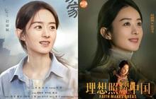 Triệu Lệ Dĩnh khoe visual quá đỉnh trên poster 2 phim mới, netizen bất ngờ gọi tên Song Hye Kyo