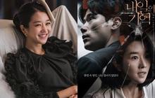 Giữa tâm bão tẩy chay, phim mới của Seo Ye Ji vẫn nhận được cơn mưa lời khen
