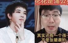 Giữa lúc Cbiz rối ren, đạo diễn nổi tiếng tiết lộ Hoa Thần Vũ có 1 đứa con bí mật, Cnet réo tên bạn thân Triệu Lệ Dĩnh